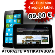 ITOUCH TAB - 3G DUAL SIM 4-ΠΥΡΙΝΟ TABLET 1,3GHZ ΜΕ 2MIXEL CAMERA